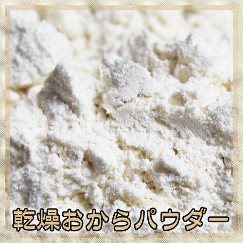 低糖質ダイエットに♪ホオリイの国産おからパウダー500g 便利なチヤック付き袋(11月22日前後発送分)キャンセル不可註文