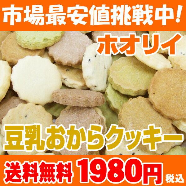 フレーバーUP!【砂糖ゼロ♪】【脂分極力控えたダイエットクッキー♪】 かたウマ!ホオリイの豆乳おからクッキー 【グルコマンナン配合】 【smtb-MS】【送料無料】 【RCP】低炭水化物
