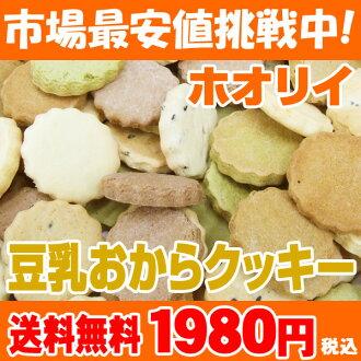 風味了 ! 誰馬 !豆漿豆渣餅乾 1 公斤 ホオリイ