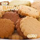 【脂分極力控えたダイエットクッキー♪】 かたウマ!ホオリイの豆乳おからクッキー 【グルコマンナン配合】 【smtb-MS…