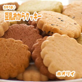 【脂分極力控えたダイエットクッキー♪】 かたウマ!ホオリイの豆乳おからクッキー 【グルコマンナン配合】 【smtb-MS】【送料無料】 【RCP】低炭水化物