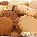 ポイント10倍♪ フレーバーUP!【総合ランキング1位獲得♪】かたウマ♪豆乳おからクッキー+マンナン 3箱分 【グルコ…