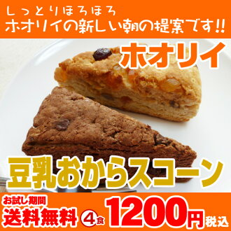 The diet scone which swells out with a stomach with four meals of soybean milk bean-curd refuse scones