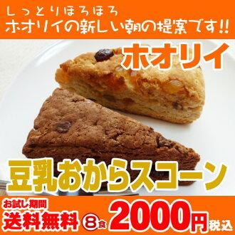 두유 비지 스콘 8 食入り 뱃속에서 부부 다이어트 스콘 【
