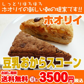 The diet scone which swells out with a stomach with 16 meals of soybean milk bean-curd refuse scones