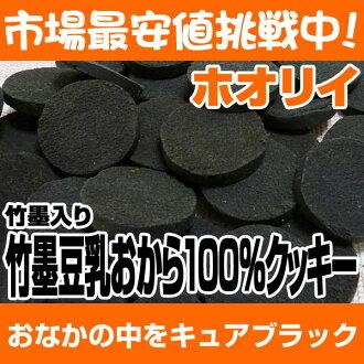 초저당질!식사의 당분・기름・칼로리를 꼭 흡착 없었던 일로?!  어깨우MAX!!호 오리이의 죽탄 두유 비지100% 쿠키 맨 낭들이 400 g들이
