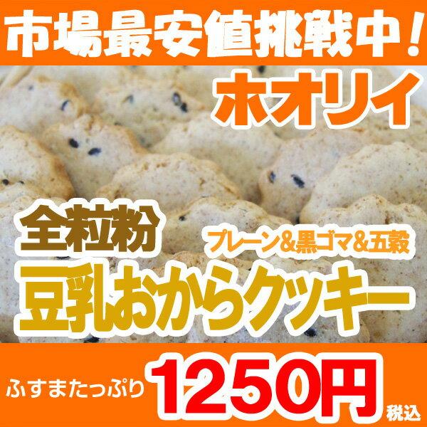 【砂糖ゼロ♪】芸人が劇ヤセTVで大人気! ふすま たっぷり♪全粒粉の豆乳おからクッキー◎◎からだにやさしい◎◎ふすまクッキー【クッキー同梱3個以上のご注文で送料無料】低炭水化物
