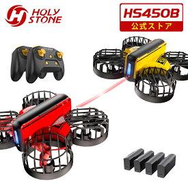 Holy Stone ドローン 対戦型 小型 こども向け 室内 ミニドローン 初心者 ホバリングモード ブーメランモード 超安定 高度維持 2.4GHz 4CH 宙返り 国内認証済み 誕生日プレゼント HS450-B 2台セット