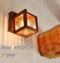 hom Houzeクロスペンブラケット ブラケットライト 木製 LED リビング照明