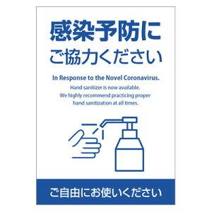 HOMARE PRINTING 貼って剥がせる糊付ポスター 手指消毒 (B3) (本体+印刷+デザイン)