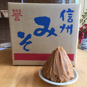 味噌 業務用 信州味噌 信州譽みそ 10kg 蔵元直送 国産大豆国産米