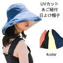 日よけ帽子 大きめハット 紫外線カット 取り外し紐付き 折り畳める 帽子 リバーシブル 日焼け予防 レディース つば広 …