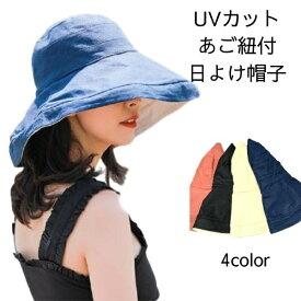 日よけ帽子 大きめハット 紫外線カット 取り外し紐付き 折り畳める 帽子 リバーシブル 日焼け予防 レディース つば広 ハット ガーデニング 農作業