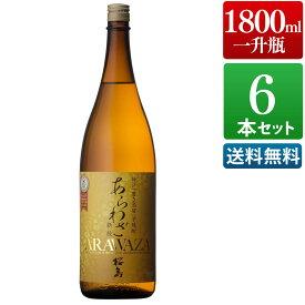 【家飲み】あらわざ 桜島 25度 1800ml 6本セット [本坊酒造 芋焼酎 一升瓶 送料無料] 【本坊酒造 公式通販】