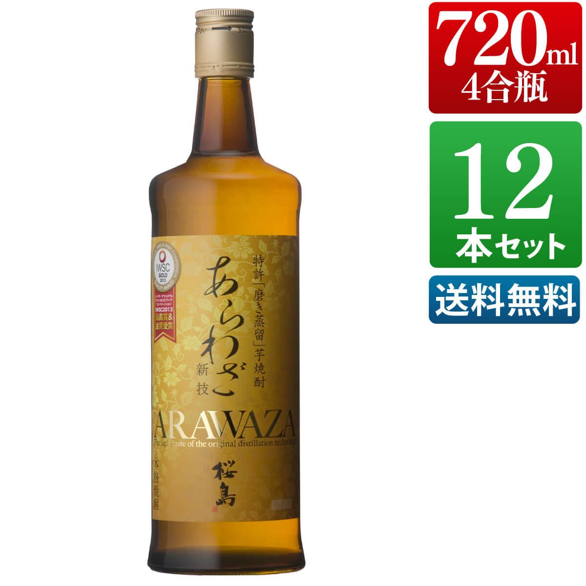 芋焼酎 12本セット あらわざ 桜島 25度 720ml [ 本坊酒造 芋焼酎 / 送料無料 ]