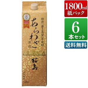 【ママ割 P+4倍】 芋焼酎 6本セット あらわざ 桜...