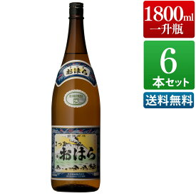 【家飲み】さつまおはら 25度 1800ml 6本セット [本坊酒造 芋焼酎 一升瓶 送料無料] 【本坊酒造 公式通販】