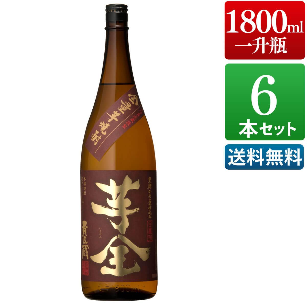 芋焼酎 6本セット 芋全貴匠蔵 25度 1800ml [ 本坊酒造 芋焼酎 / 送料無料 ]