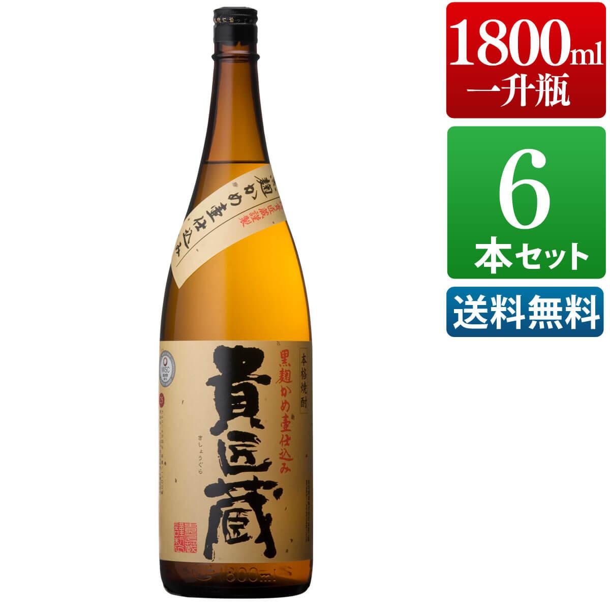 芋焼酎 6本セット 貴匠蔵 25度 1800ml [ 本坊酒造 芋焼酎 / SWSC 最優秀金賞 / 送料無料 ]