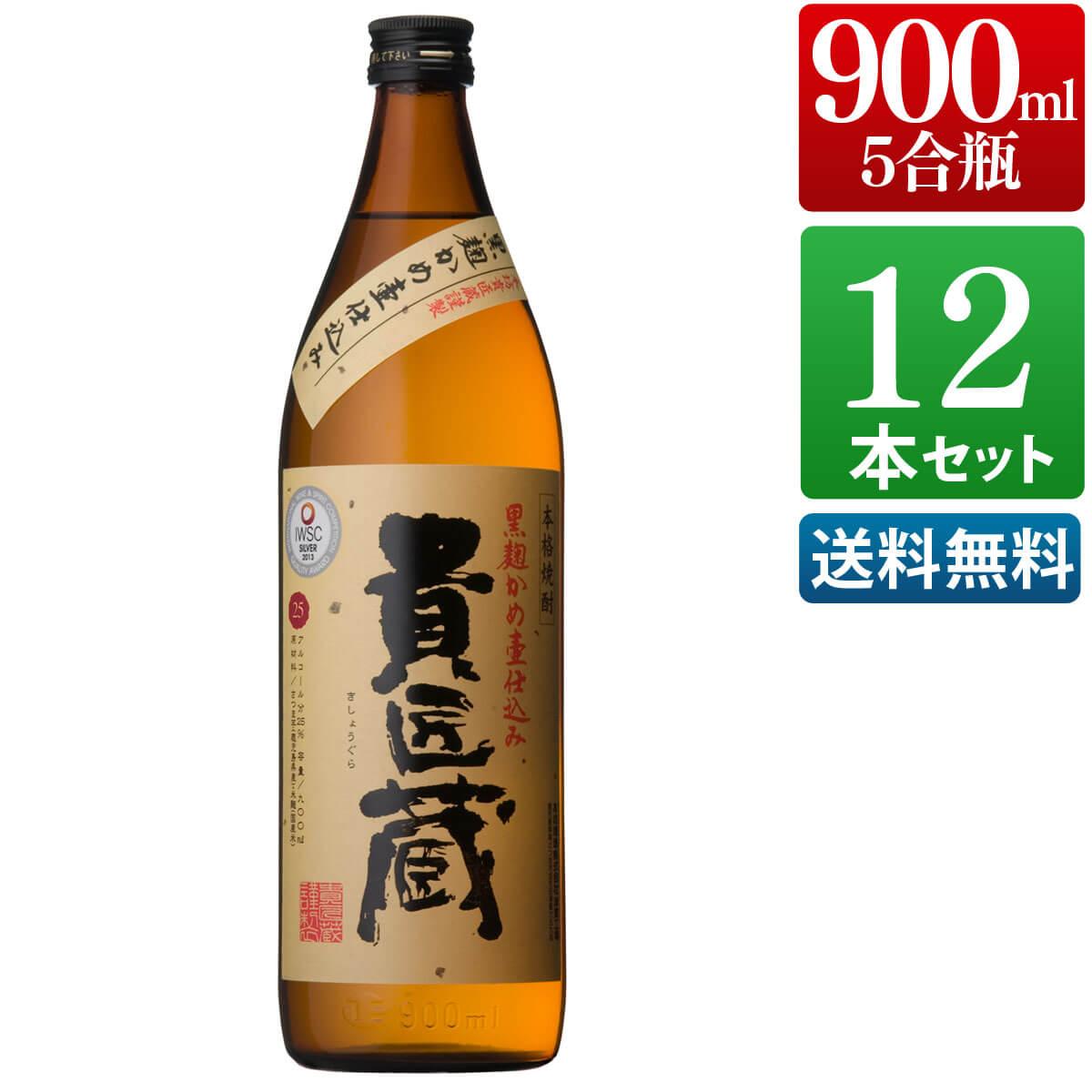 芋焼酎 12本セット 貴匠蔵 25度 900ml [ 本坊酒造 芋焼酎 / SWSC 最優秀金賞 / 送料無料 ]