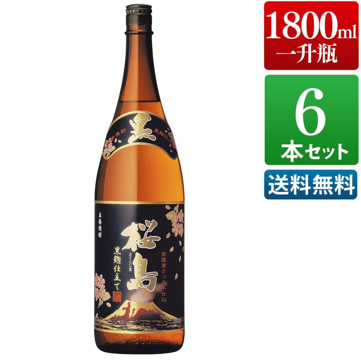 芋焼酎 6本セット 黒麹仕立て 桜島 25度 1800ml [ 本坊酒造 芋焼酎 / 送料無料 ]