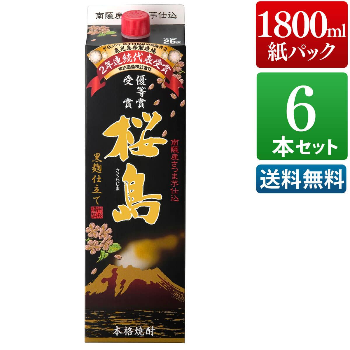 芋焼酎 6本セット 黒麹仕立て桜島 25度 1800ml 紙パック [ 本坊酒造 芋焼酎 / 送料無料 ]