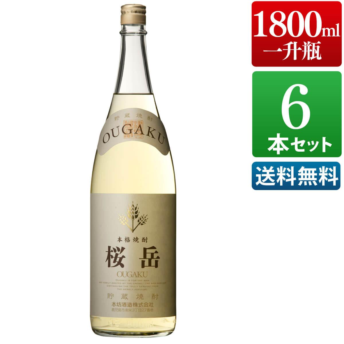 麦焼酎 6本セット 桜岳 25度 1800ml [ 本坊酒造 麦焼酎 / 鹿児島県 / 一升瓶 / 送料無料 ]