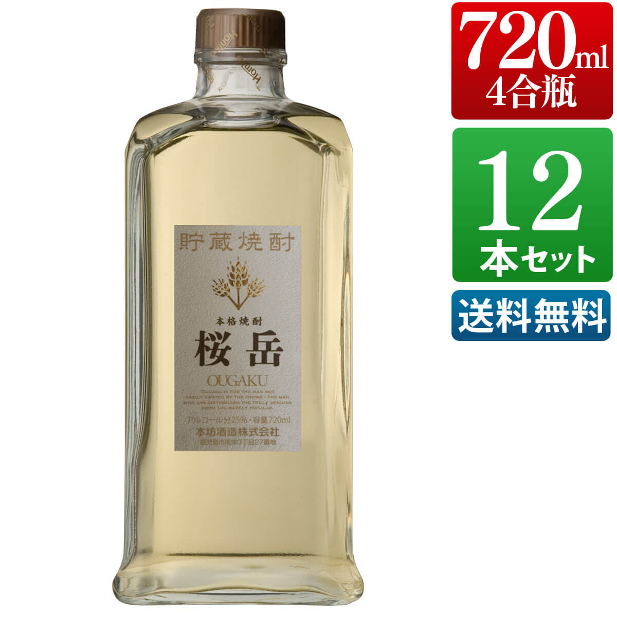 麦焼酎 12本セット 桜岳 25度 720ml [ 本坊酒造 麦焼酎 / 鹿児島県 / 送料無料 ]