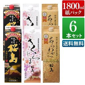 【エントリーで ポイント+13倍】 芋焼酎 桜島 さく...