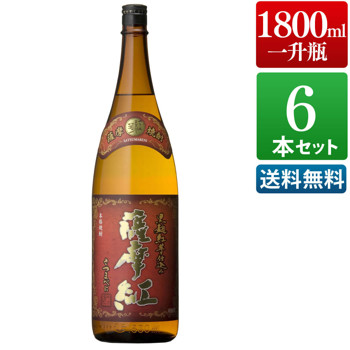 芋焼酎 6本セット 薩摩紅 25度 1800ml [ 本坊酒造 紅芋 焼酎 / 送料無料 ]