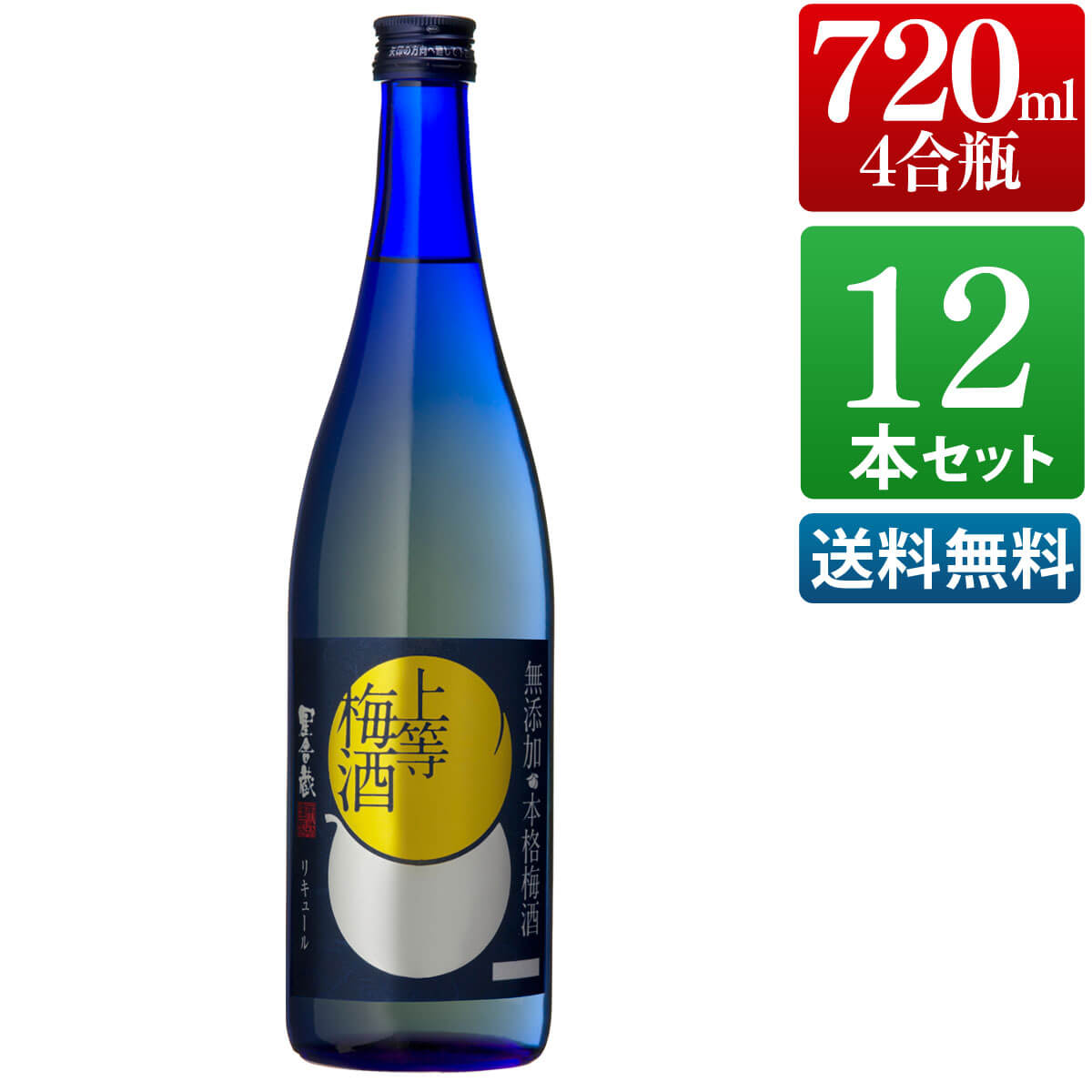本格梅酒 12本セット 上等梅酒 14度 720ml [ 本坊酒造 梅酒 / IWSC 最高銀賞 / モンドセレクション 金賞 / 送料無料 ]