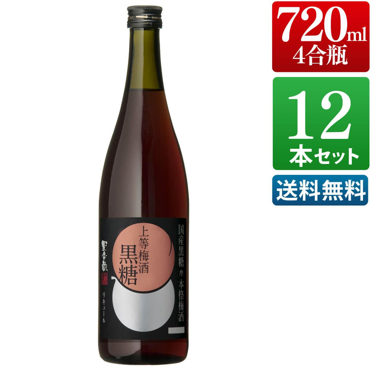 【エントリーで ポイント+21倍】 本格梅酒 12本セット 上等梅酒 黒糖 14度 720ml [ 本坊酒造 梅酒 / 送料無料 ]