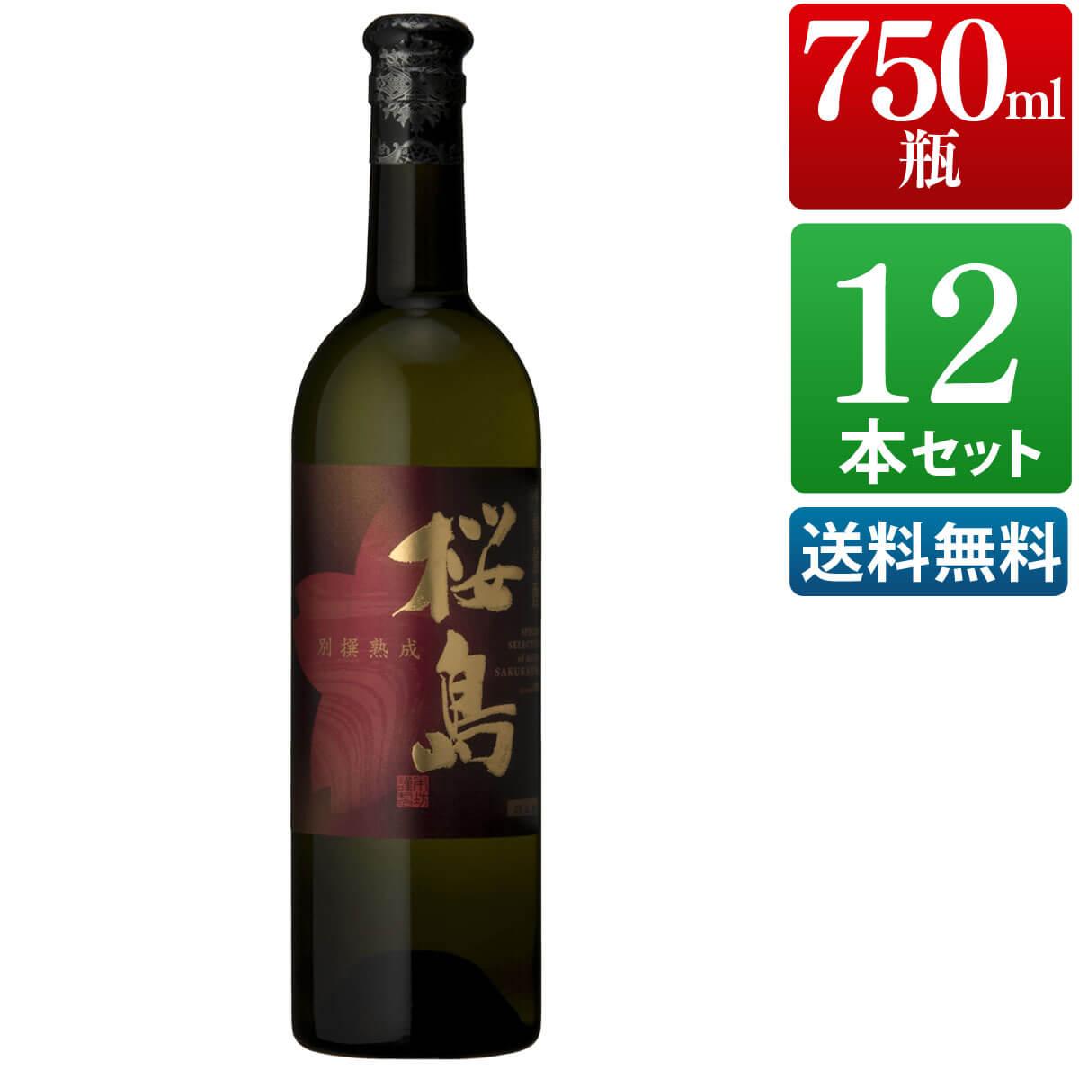 芋焼酎 12本セット 別撰熟成桜島 25度 750ml [ 本坊酒造 芋焼酎 / 送料無料 ]