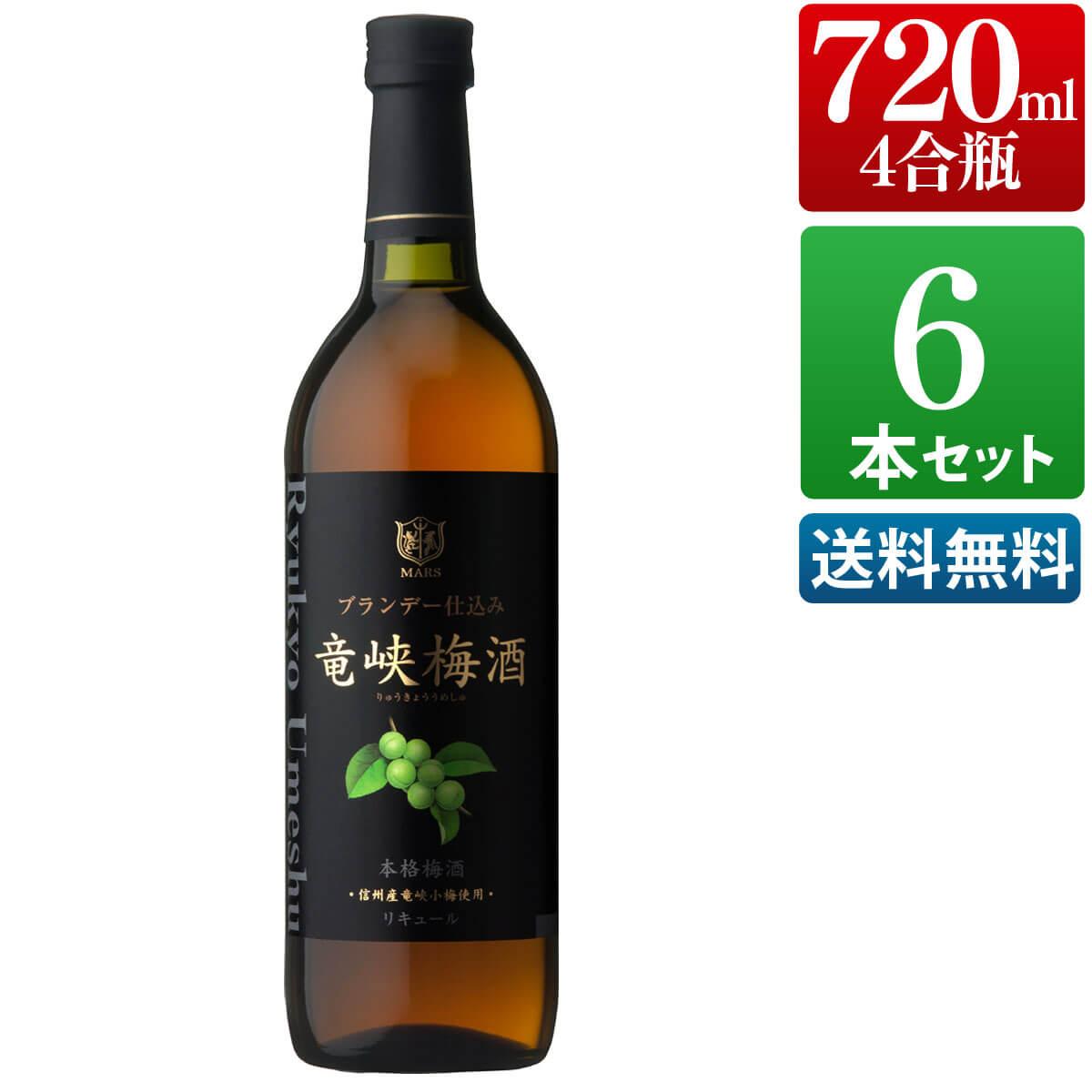本格梅酒 6本セット 竜峡梅酒 14度 720ml [ 本坊酒造 梅酒 / 送料無料 ]