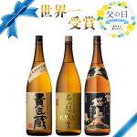 日本一&世界一受賞芋焼酎飲み比べセット1800ml3本