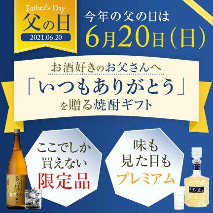 杜氏厳選芋焼酎飲み比べセット300ml5本化粧箱入りホワイトデー贈答プレゼント