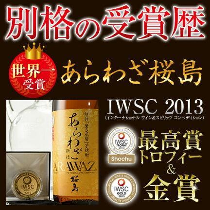 世界一受賞あらわざ桜島IWSC最高賞&金賞