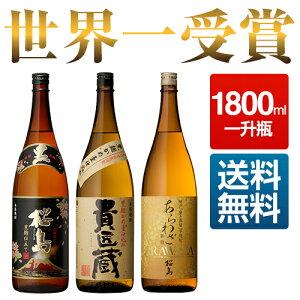 芋焼酎 3本セット(あらわざ・桜島・貴匠蔵)