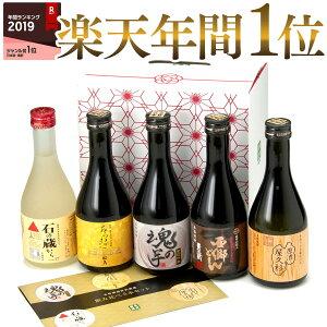 【ママ割 ポイント+4倍】 杜氏厳選 芋焼酎 飲み比べ...