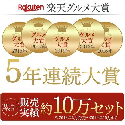楽天グルメ大賞3年連続受賞累計約7万7千セット