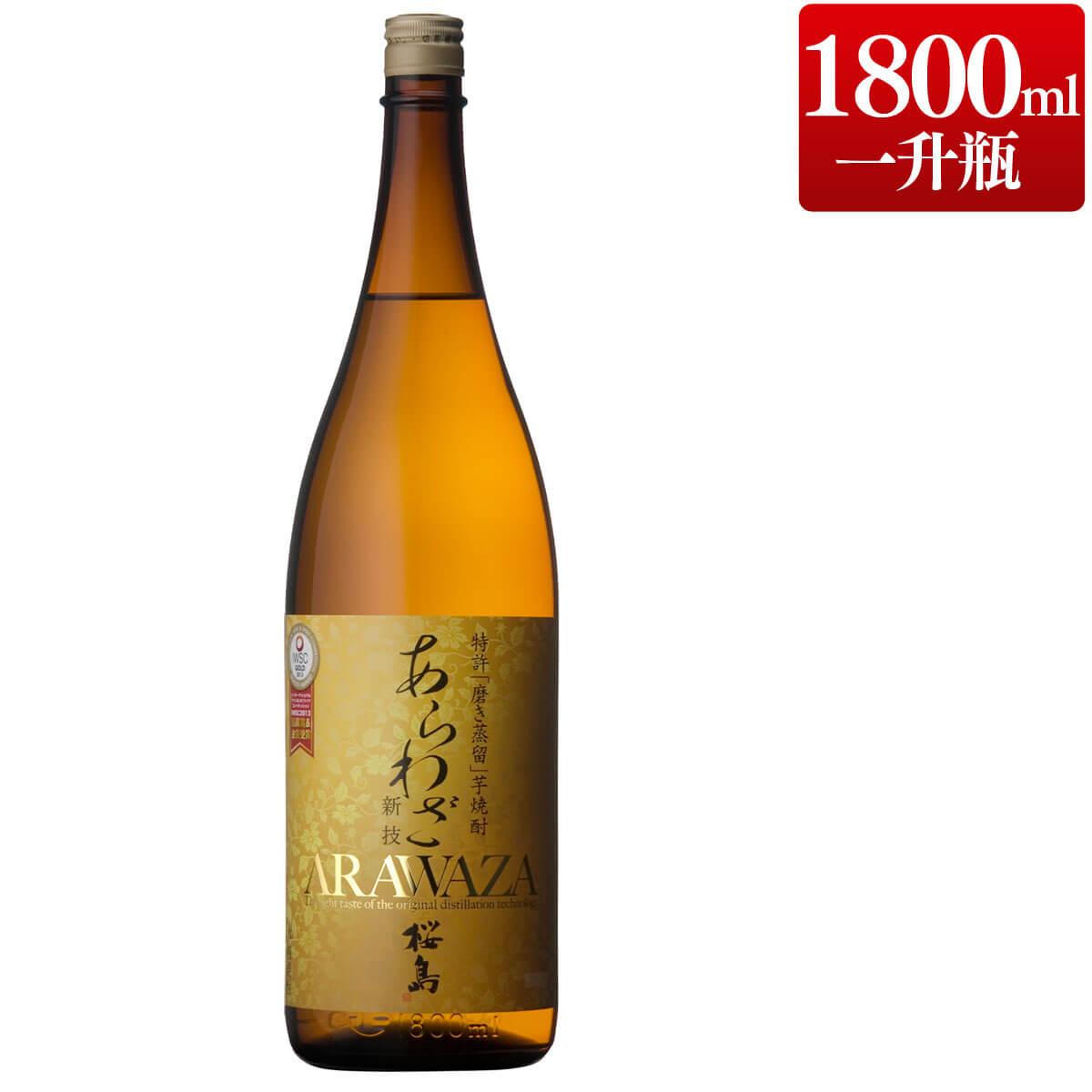 芋焼酎 あらわざ 桜島 25度 1800ml [IWSC 金賞 受賞 / 本坊酒造 / 芋焼酎 / 一升瓶 ]