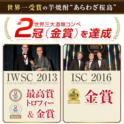 世界一受賞の焼酎「あらわざ桜島」