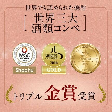 世界三大酒類コンペトリプル金賞受賞
