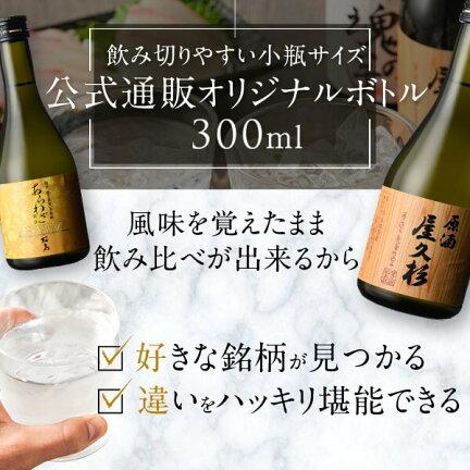 公式通販オリジナルボトル300ml