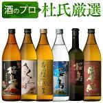 酒のプロ杜氏厳選焼酎6本セット送料無料