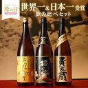 【楽天上半期1位】世界一&日本一受賞 芋 焼酎 飲み比べ セット 1800ml 3本 高級 酒 お酒 送料無料 プレゼント ギフト …