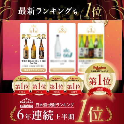 日本一も受賞1800ml×3本送料無料芋焼酎