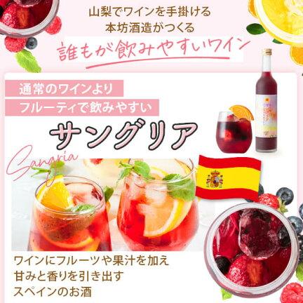 屋久島サングリアパッション赤ワイン