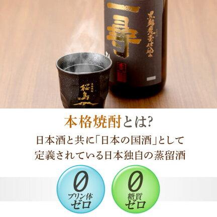 桜岳の飲み比べポイント