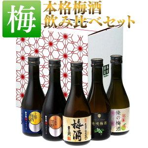 【エントリーで ポイント+13倍】 梅酒セット 酒のプ...